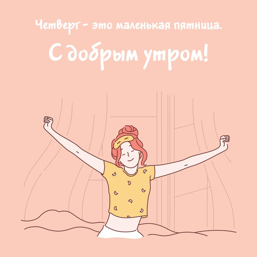 Персиковая картинка с надписью с добрым утром четверг и девушкой, сидящей в кровати.