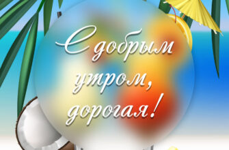 Картинка с надписью с добрым утром дорогая с фруктовым коктейлем в бокалах на фоне пальм.