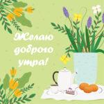 Надпись желаю доброго утра на летней открытке.