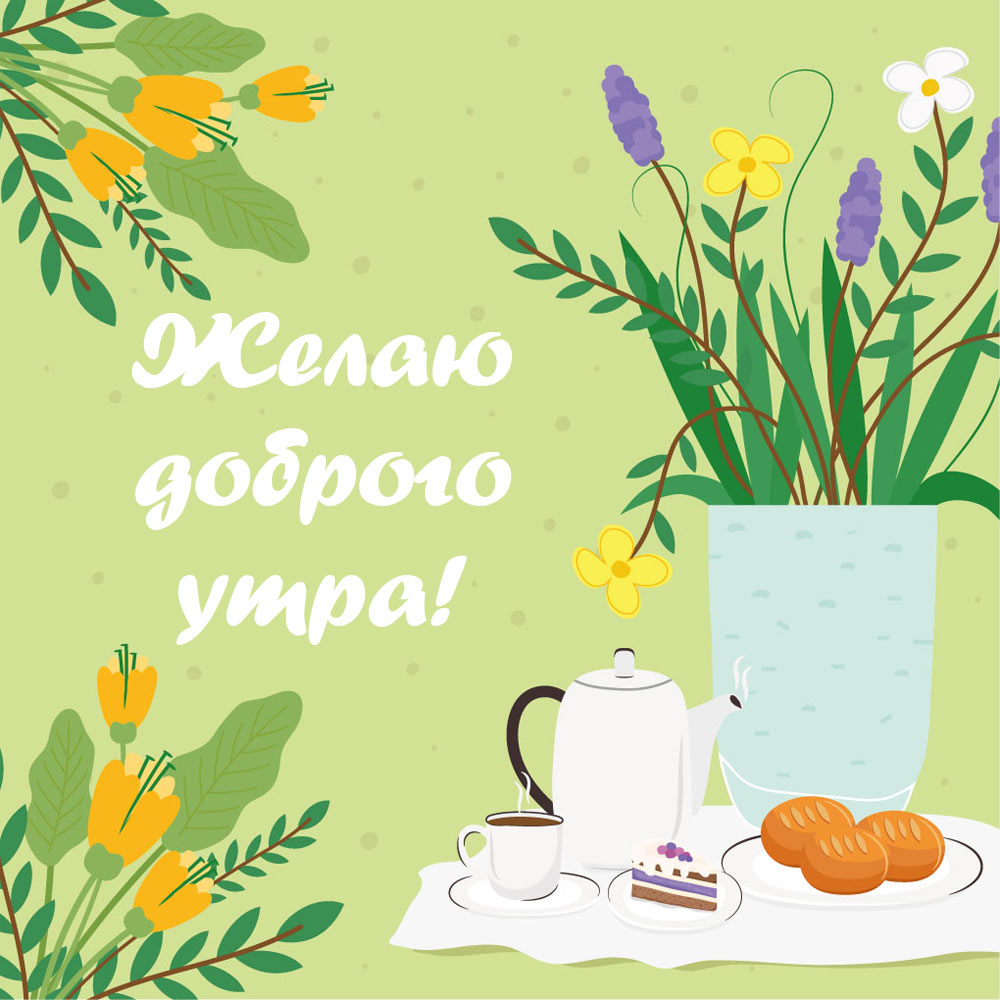 Пикник на зелёной траве возле вазы с цветами и пожелание доброго утра!