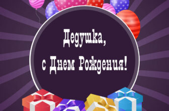 Фиолетовая картинка с надписью дедушка с днем рождения с подарками в коробках и воздушными шарами.