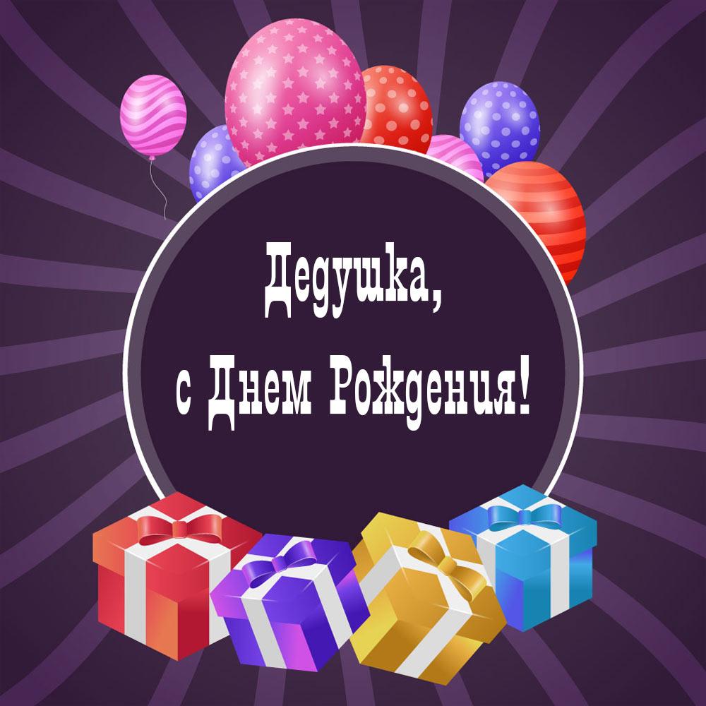 Фиолетовая картинка с надписью дедушка с днем рождения с подарками и воздушными шарами.