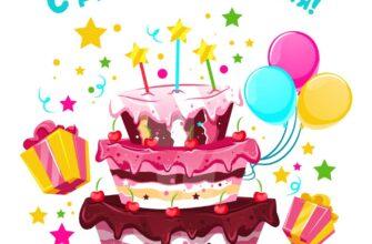 Картинка для детей с надписью с днём рождения на фоне розового торта с подарками и воздушными шарами.