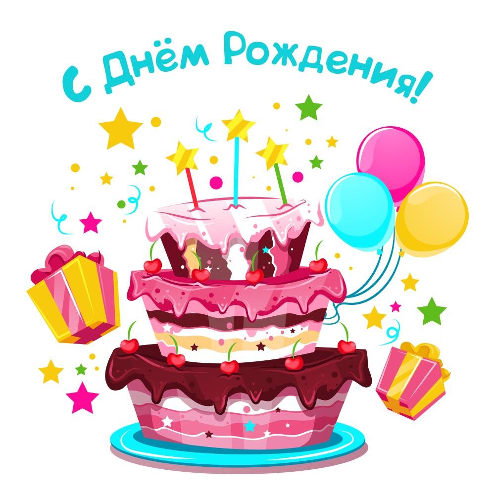 Картинка с надписью с днём рождения на фоне розового торта с подарками.