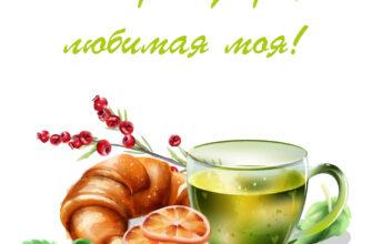 Картинка доброе утро любимая моя: круассан и чашка зелёного чая.