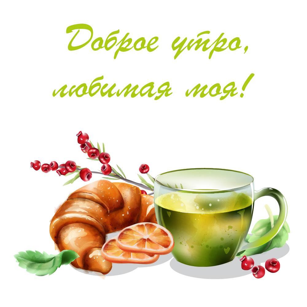 Круассан, чашка зелёного чая и пожелание доброе утро любимая моя!