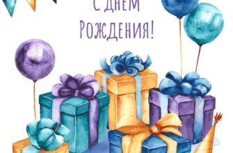 Картинка на день рождения для детей с рисунками голубых и жёлтых коробок с подарками и воздушными шарами.