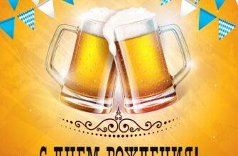 Жёлтая картинка с двумя кружками пива и надписью с днем рождения!