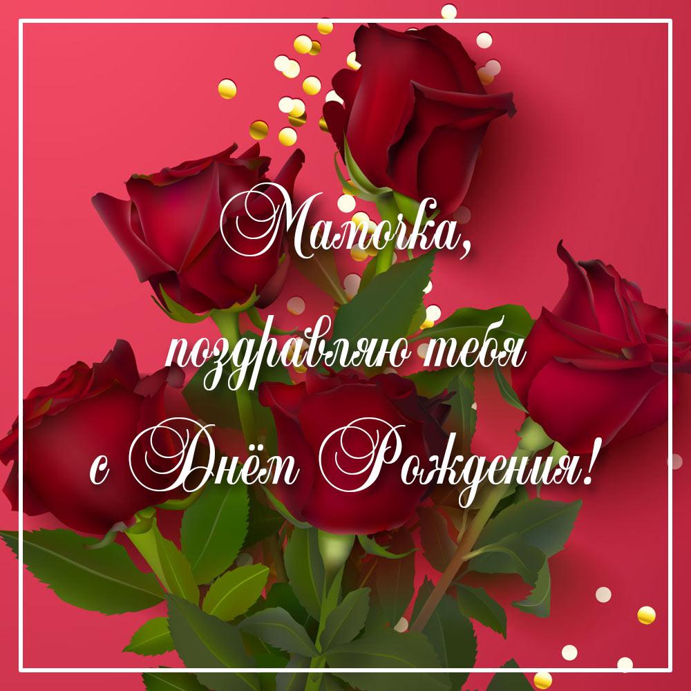 Красная картинка с днем рождения мамочка с букетом бордовых роз.