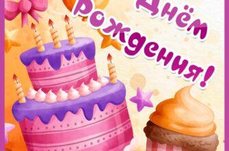 Жёлтая картинка с днем рождения ребенку девочке с розовым тортом.