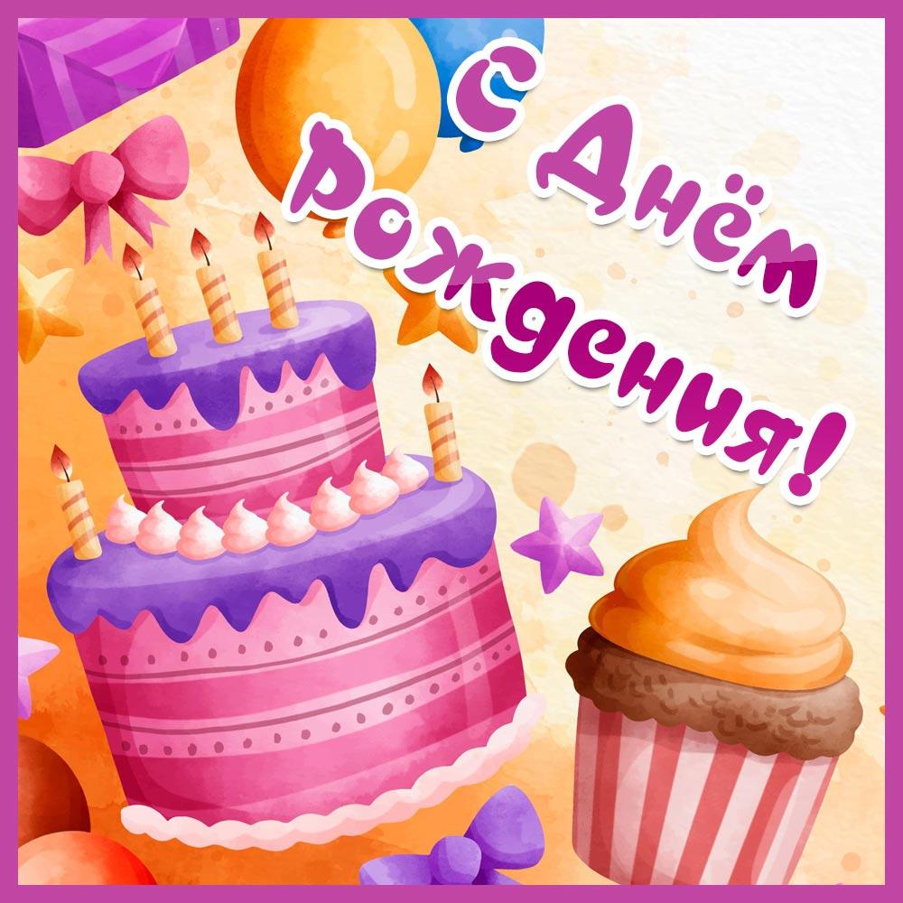 Жёлтая картинка с розовым тортом на день рождения ребенку.