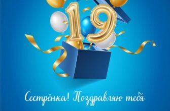 Голубая картинка с днем рождения сестренка 19 лет с коробкой для подарков и воздушными шариками.