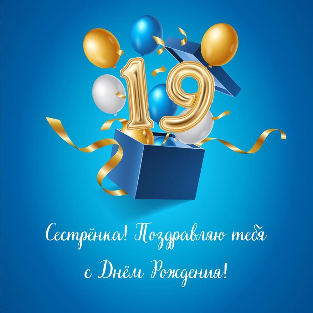 Голубая картинка с цифрой 19, коробкой для подарков и воздушными шариками.
