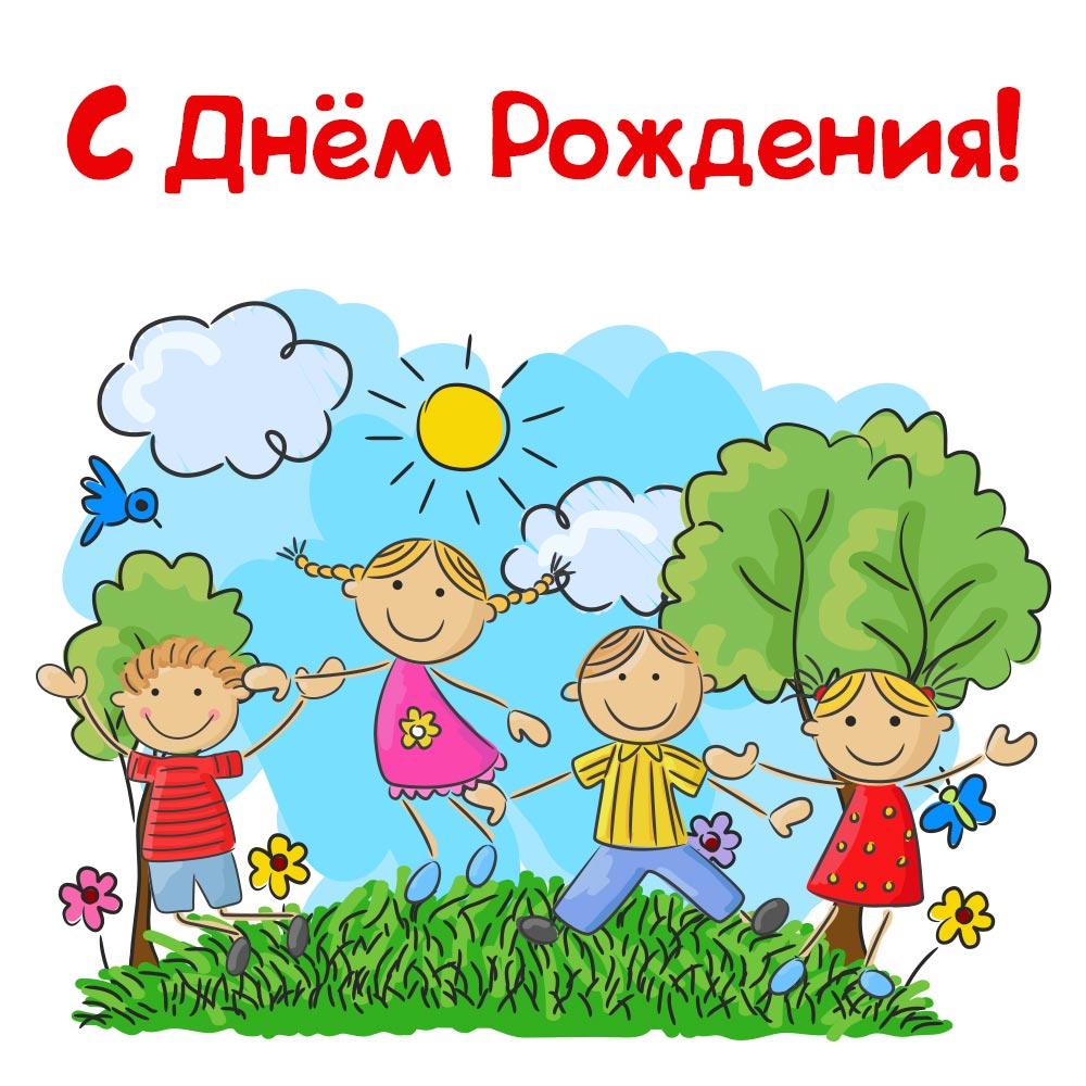 Улыбающиеся дети на зелёной поляне и надпись с днём рождения!