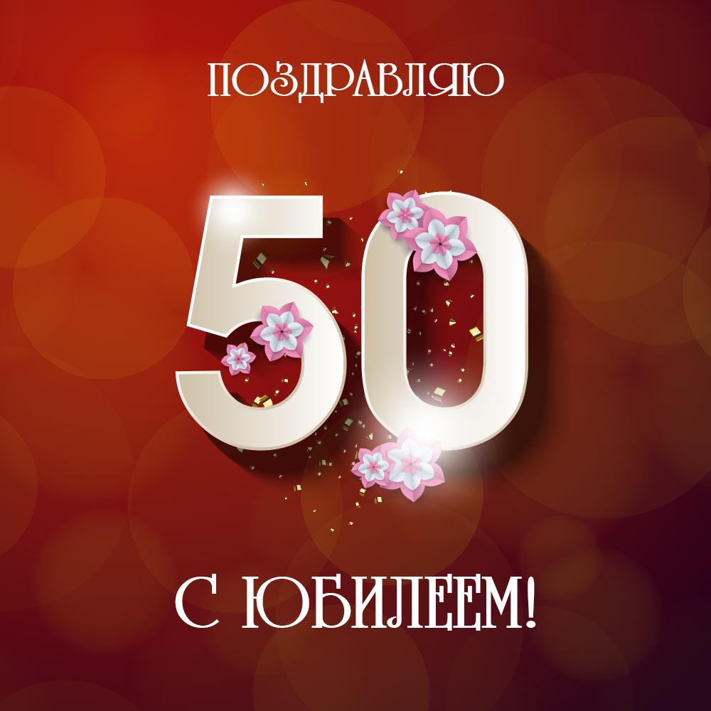 Красная картинка женщине-коллеге с цифрой 50 и надписью поздравляю с юбилеем.