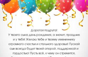 Картинка с текстом поздравления с днем рождения сына подруги и цветными воздушными шарами.