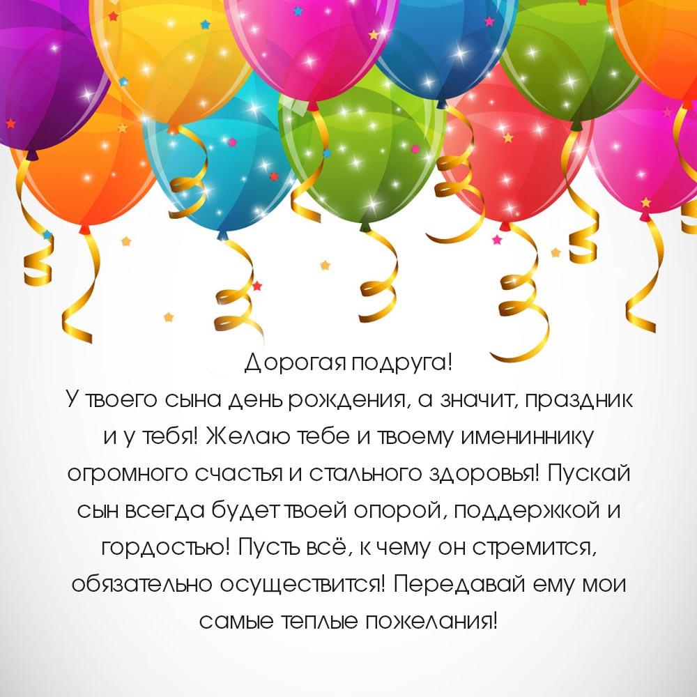 Поздравление с днем рождения с цветными воздушными шарами.