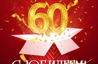 Красная картинка с юбилеем папа с открытой праздничной коробкой и цифрой 60.