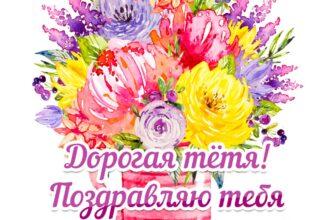 Картинка тёте с днем рождения от племянницы букет акварельных цветов в вазе.