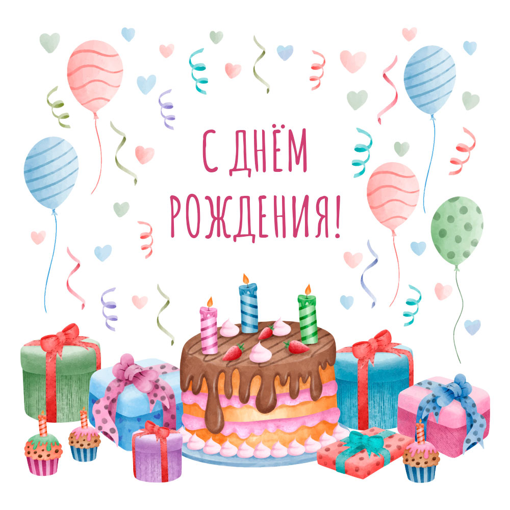 Картинка внуку с днем рождения торт, воздушные шары и коробки с подарками.