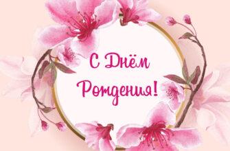 Красивая открытка для женщины с днём рождения круглый орнамент из розовых цветов на персиковом фоне.