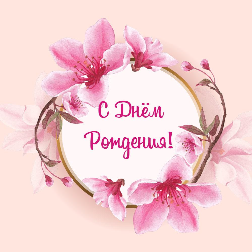 Орнамент из розовых цветов вокруг текста с днём рождения!