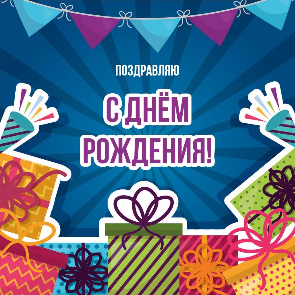 Креативная открытка мужчине с днем рождения с подарками в праздничных коробках на синем фоне.