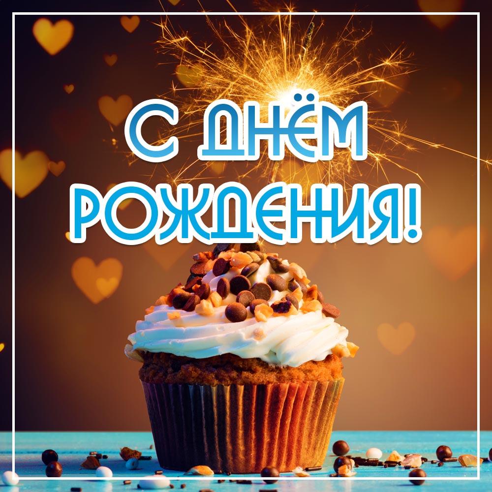 Коричневая мужская открытка с днем рождения капкейк с кремом и орехами на фоне сердечек.