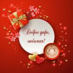 Романтическая композиция подарок и капучино.