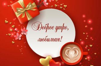 Красная картинка с текстом доброе утро любимая в белом круге с чашкой кофе и подарком в коробке.