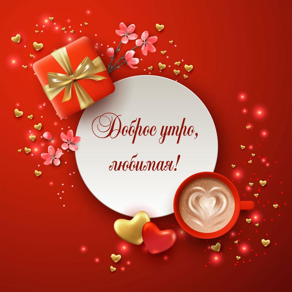 Красная картинка с чашкой кофе и пожеланием доброе утро любимая!