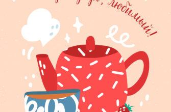 Картинка - нежное пожелание с надписью доброе утро любимый с рисунком красного чайника и синей чаши.