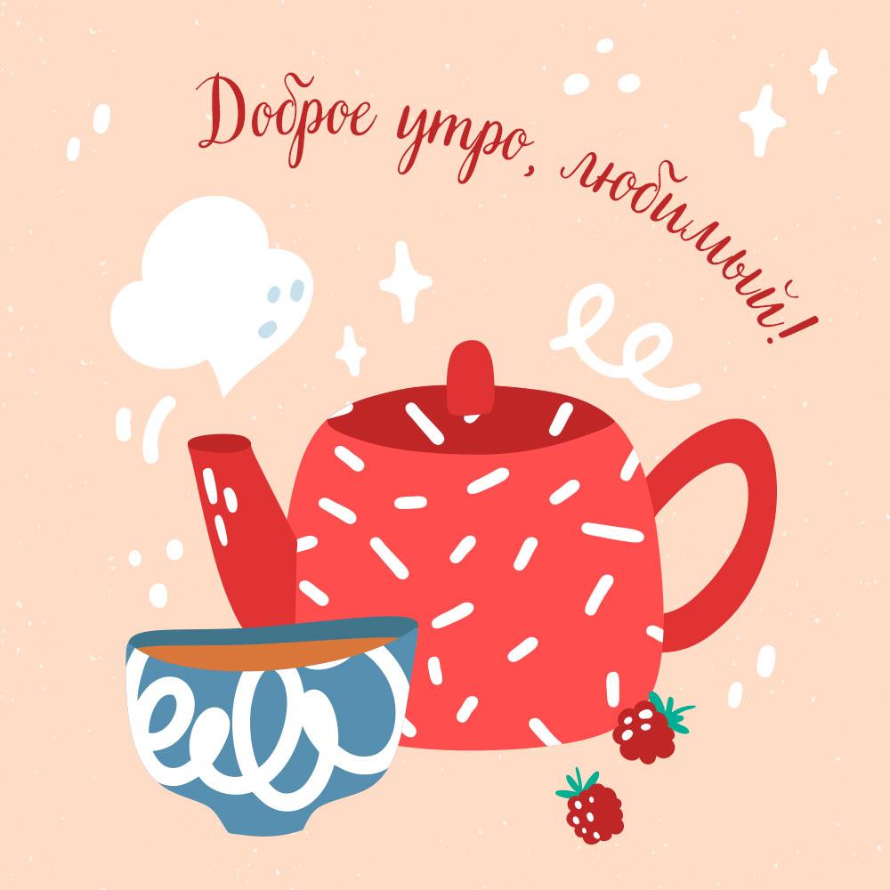 Персиковая картинка с красным чайником и синей чашей на доброе утро.