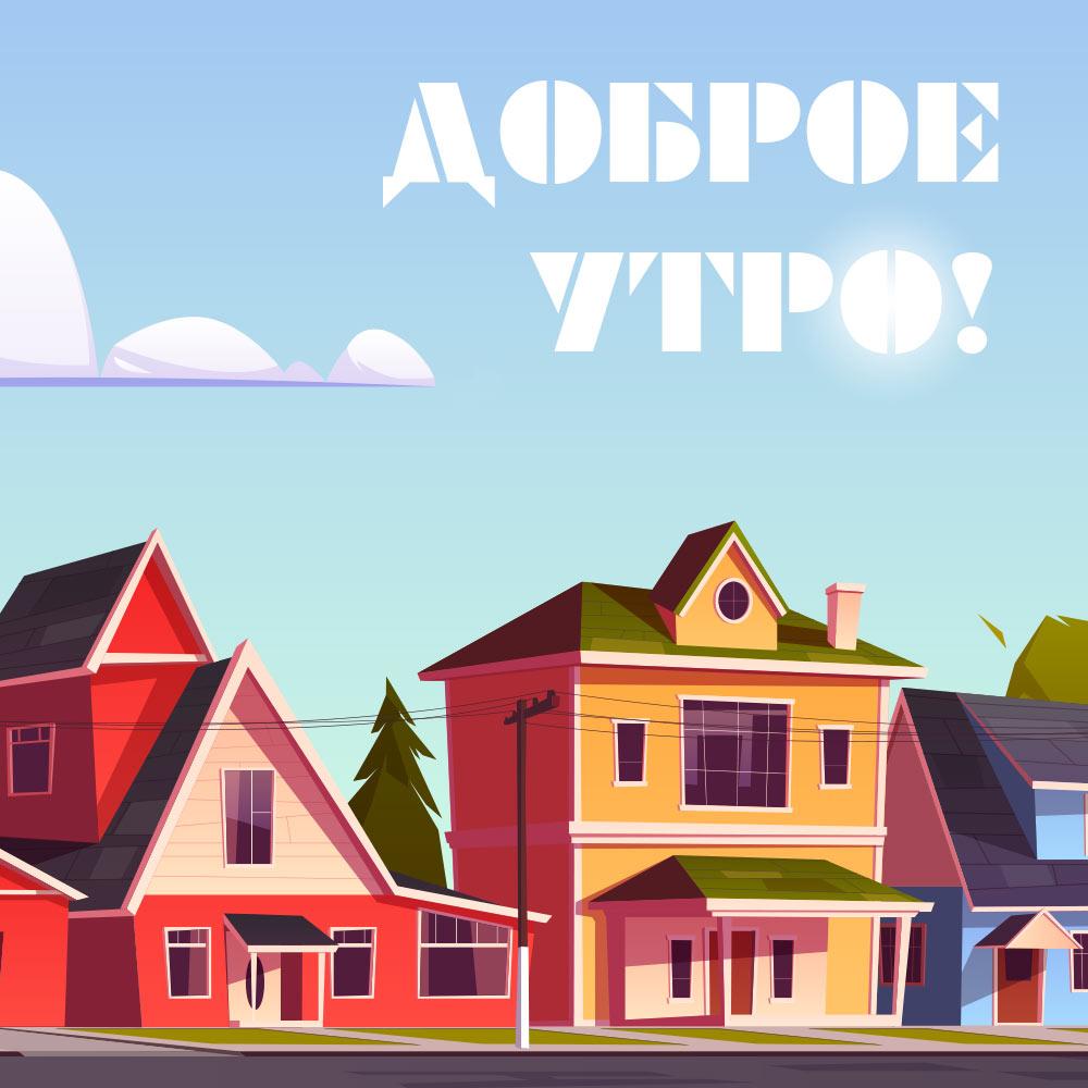 Картинка с надписью доброе утро и рисунком малоэтажных домов на рассвете.