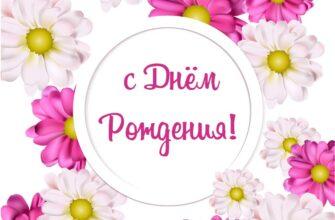 Открытка для поздравления женщин с днем рождения белые и розовые цветы на белом фоне с надписью.