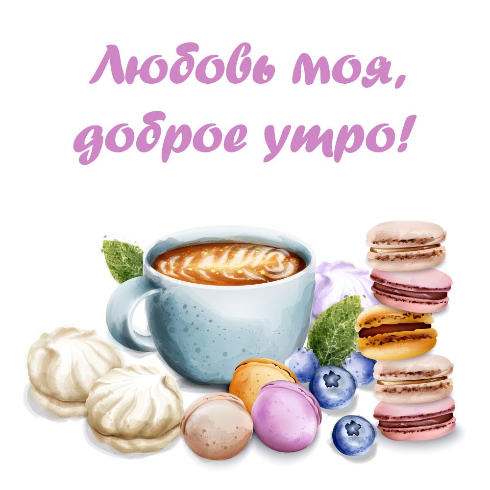 Рисунок с чашкой кофе, макарунами и зефиром на доброе утро.
