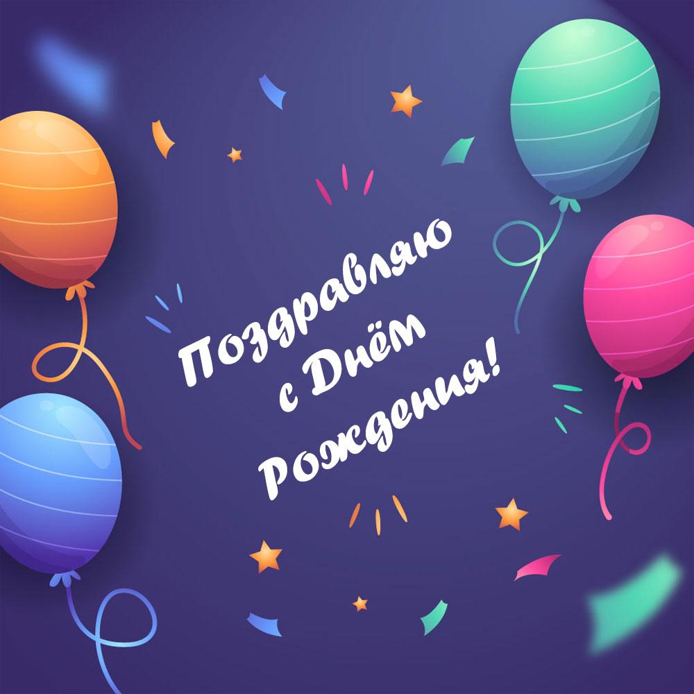 Синяя картинка с надписью поздравляю с днем рождения и воздушными шарами.