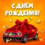 Открытка с машиной - лучший способ поздравить с днём рождения мужчину!