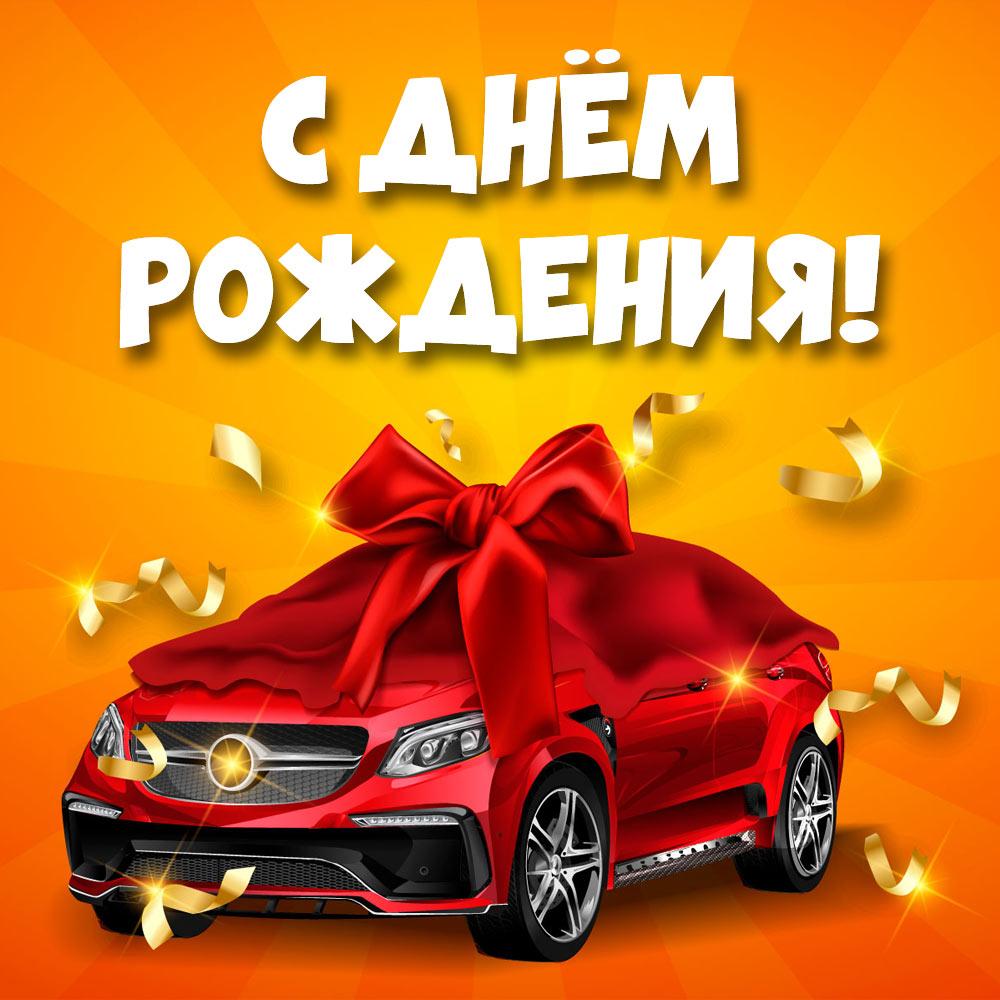 Оранжевая поздравительная открытка с надписью с днём рождения для мужчины с красным автомобилем.