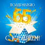 Юбилейная открытка с днем рождения на 65 лет.