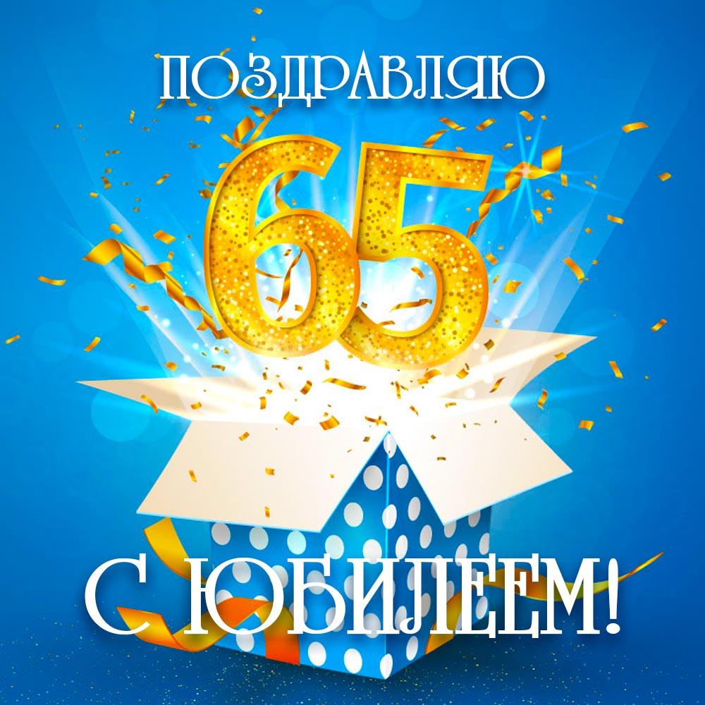 Голубая открытка с подарком мужчине с днем рождения на 65 лет.