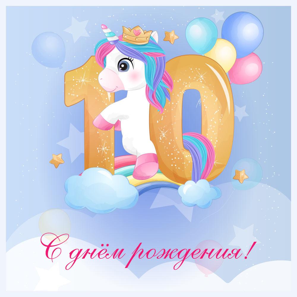 Голубая открытка с днем рождения девочке 10 лет с единорогом и воздушными шарами.