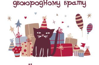 Рисунок подарков и кота с поздравлением двоюродному брату.