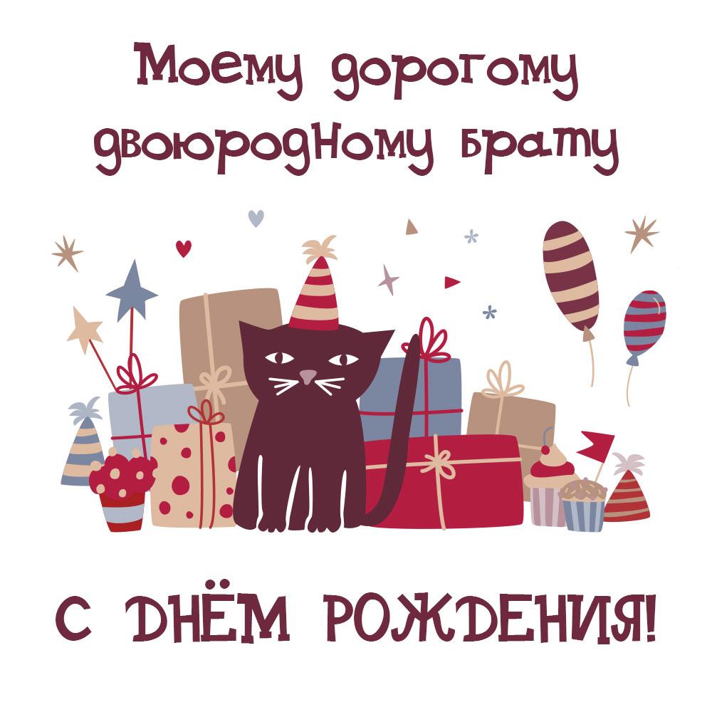 Открытка с днем рождения двоюродному брату с рисунком подарков и котом.