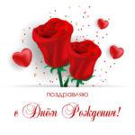 Открытка с розами ко дню рождения коллеге-женщине.