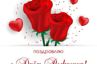 Открытка с днем рождения коллеге женщине с розами и сердечками.