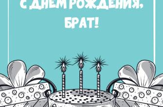 Голубая открытка с днем рождения родному брату с рисунками торта и коробок с подарками.