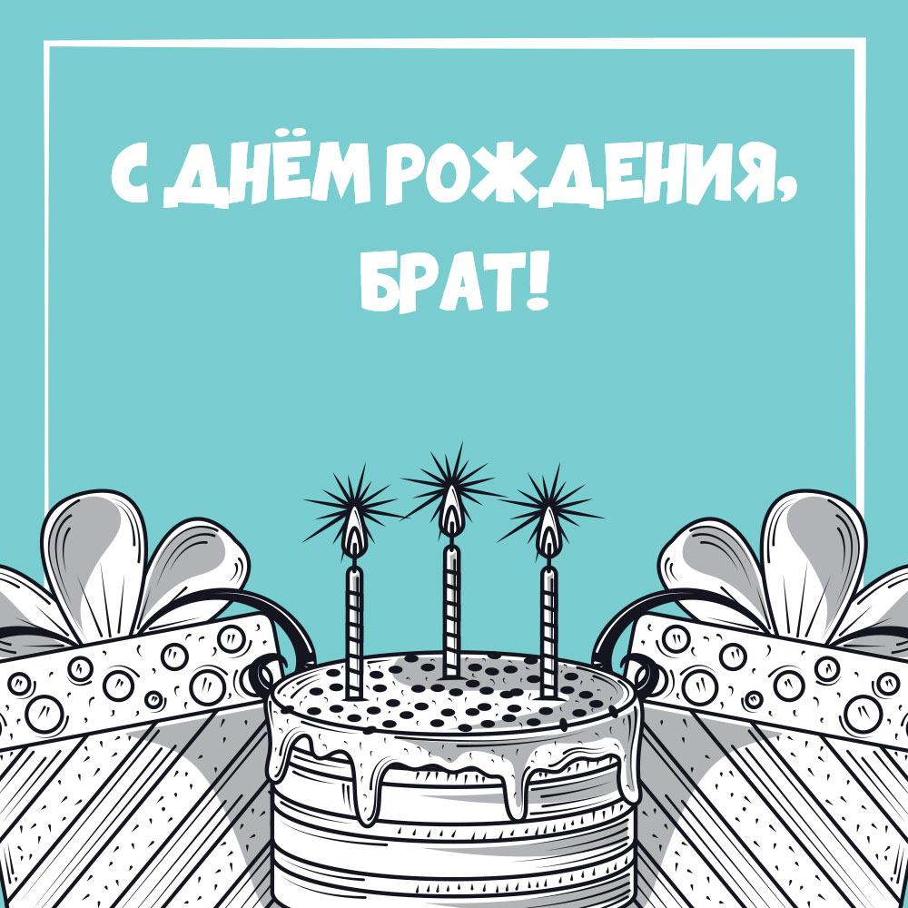 Голубая картинка торт с подарками и надпись с днем рождения, брат!