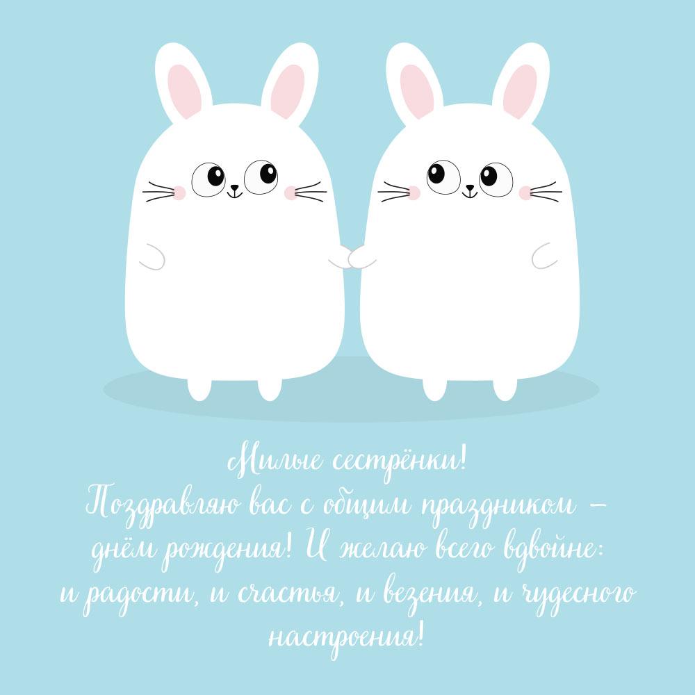 Голубая открытка с днем рождения сестрам двойняшкам с рисунком двух кроликов и текстом пожелания.