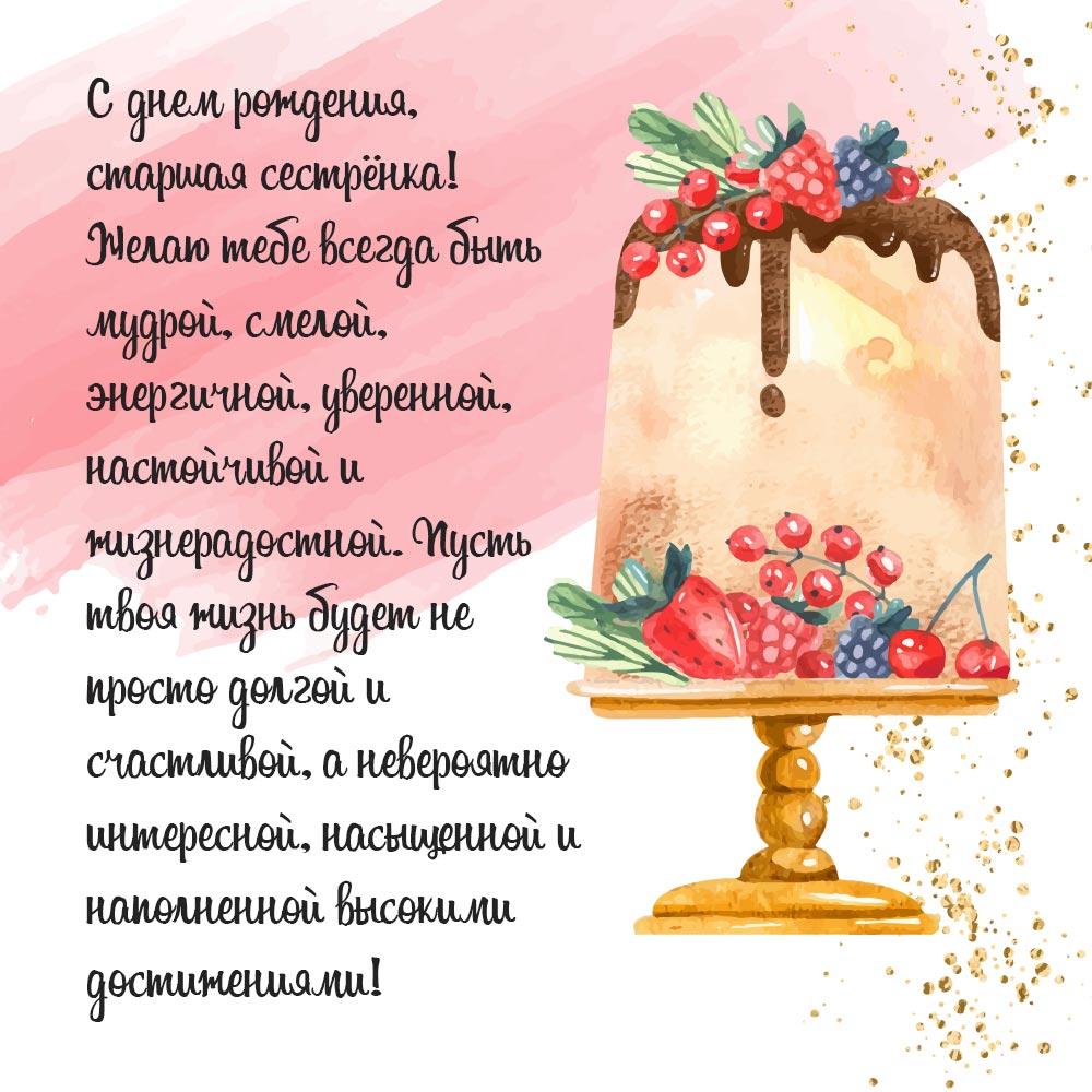 Открытка с днем рождения старшей сестре с тортом на подставке и текстом поздравления.